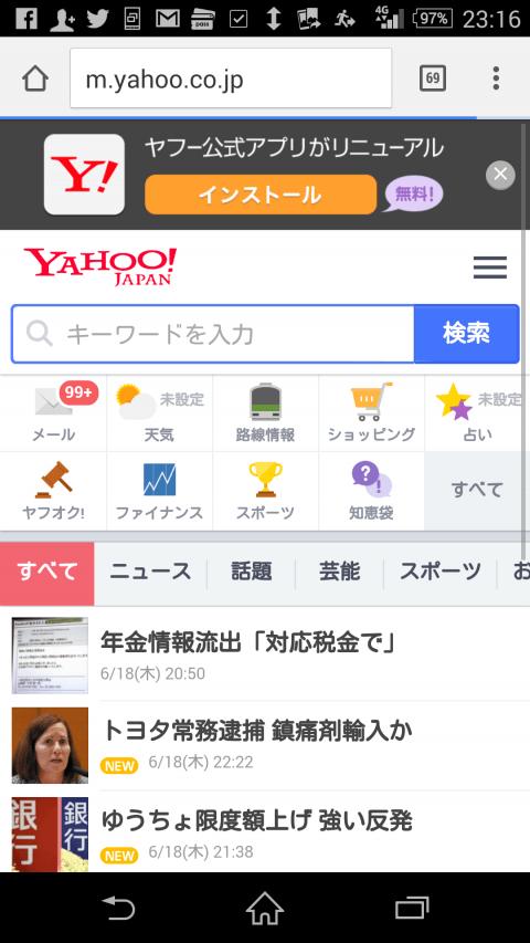 screenshotshare_20150618_231649