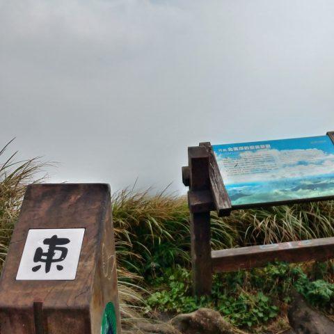 台北大縦走 「東」 七星山南峰